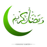 Ramadan Kareem calligraphy swirls Royalty Free Stock Photos