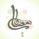 Ramadan Kareem celebration with arabic calligraphy text. Royalty Free Stock Image