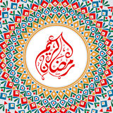 Ramadan Kareem celebration with Arabic text and floral pattern. Stock Photography