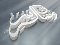 Ramadan Kareem celebration with 3D text. Royalty Free Stock Photography
