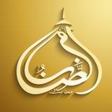 Ramadan Kareem celebration with stylish text. Stock Image