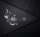 Ramadan Kareem-conceptenbanner met Islamitische geometrische patronen, toenemende maan en ster Vector illustratie royalty-vrije illustratie