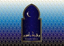 Ramadan Kareem design islamic crescent moon crescent and silhouette of mosque dome window with arabic motif and calligraphy Royalty Free Stock Photos