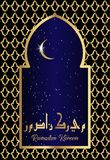 Ramadan Kareem design islamic crescent moon crescent and silhouette of mosque dome window with arabic motif and calligraphy Stock Images