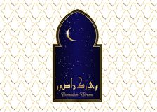 Ramadan Kareem design islamic crescent moon crescent and silhouette of mosque dome window with arabic motif and calligraphy Royalty Free Stock Photography