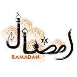 Ramadan Kareem Generous Ramadan greeting with illuminated lamp. Illustration of Ramadan Kareem Generous Ramadan greeting in Arabic freehand with illuminated lamp Stock Photography