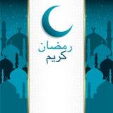 Ramadan Kareem Stock Photos