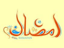 Ramadan Kareem Generous Ramadan greeting with illuminated lamp. Illustration of Ramadan Kareem Generous Ramadan greeting in Arabic freehand with illuminated lamp Stock Image