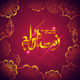 Ramadan Kareem Generous Ramadan greetings for Islam religious festival Eid with olden floral frame. Illustration of Ramadan Kareem Generous Ramadan greetings in Royalty Free Stock Images