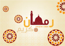 Ramadan Kareem greeting banner template with colorful morocco circle pattern, Islamic background ;  Calligraphy arabic  translatio Stock Image