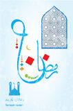 Ramadan Kareem greeting banner template with colorful morocco circle pattern, Islamic background ;  Calligraphy arabic  translatio Stock Photography