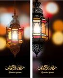 Ramadan. Kareem greeting on blurred background with beautiful illuminated arabic lamp and hand drawn calligraphy lettering. Vector illustration stock illustration