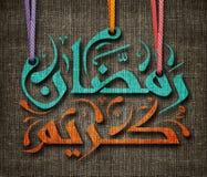 Ramadan Kareem greeting card. The Holy month of muslim community festival Ramadan Kareem and Eid al Fitr greeting card, with Arabic calligraphy of text Ramadan Stock Photography