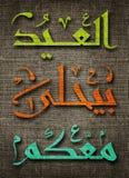 Ramadan Kareem greeting card. The Holy month of muslim community festival Ramadan Kareem and Eid al Fitr greeting card, with Arabic calligraphy of text Eid is Royalty Free Stock Photos