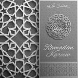 Ramadan Kareem greeting card,invitation islamic style.Arabic circle pattern.  Stock Photos
