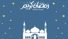 Ramadan Kareem. Greeting card with mosque and hand drawn calligraphy lettering which means Stock Photo
