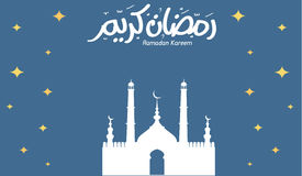 Ramadan Kareem. Greeting card with mosque and hand drawn calligraphy lettering which means Stock Image