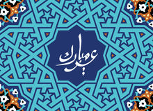 Ramadan Kareem Greetings Card Immagini Stock