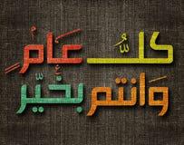 Ramadan Kareem-groetkaart Stock Afbeelding