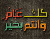 Ramadan Kareem hälsningkort Fotografering för Bildbyråer