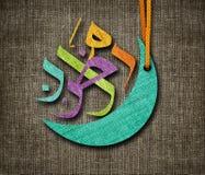 Ramadan Kareem hälsningkort Royaltyfria Foton