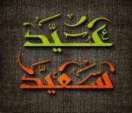 Ramadan Kareem hälsningkort Royaltyfri Bild