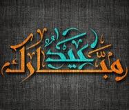 Ramadan Kareem hälsningkort Arkivbild