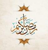 Ramadan Kareem härligt hälsningkort stock illustrationer