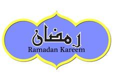 Ramadan Kareem Illustration royalty free illustration