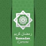 Ramadan Kareem poster design. Ramadan Kareem - inscription in English and Arabic. Wish for a generous Ramadan. Congratulations on Ramadan on a green Islamic Royalty Free Stock Image