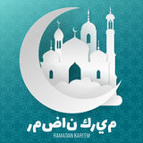 Ramadan Kareem islamic greeting vector background with paper mosque Royalty Free Stock Photo