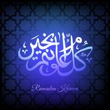 Ramadan Kareem islamic  illustration, greeting design mosque dome, arabic pattern with lantern and calligraphy. Vector illustration of a lantern Fanus. the Royalty Free Stock Photography