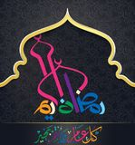 Ramadan Kareem islamski powitanie ilustracja wektor