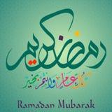 Ramadan Kareem islamski powitanie z arabską kaligrafią ilustracja wektor