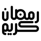` RAMADAN KAREEM ` kaligrafii Arabski wektor ilustracja wektor