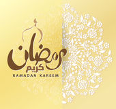 Ramadan Kareem kaligrafii projekta i okrąg geometrii wzór Ilustracji