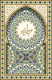 Ramadan Kareem-Kalligraphie Gruß-Karte Stockfotos