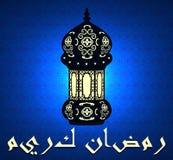 Ramadan Kareem - Lantern Royalty Free Stock Images