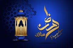 Ramadan kareem met gouden luxueuze lantaarn, de kaartvector van de malplaatje Islamitische overladen groet vector illustratie
