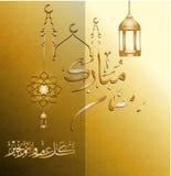 Ramadan Kareem beautiful greeting card background with Arabic calligraphy which means Ramadan mubarak. Ramadan Kareem mubarak greeting cards in Arabic Stock Photos