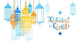 Ramadan Kareem Muslim Religion Holy Month Stock Foto