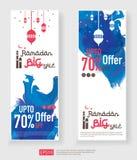 Ramadan Kareem sale offer banner design. Vertical promotion poster, voucher, discount, label, greeting card of Eid Mubarak celebra. Tion. blue watercolor Stock Photo