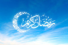 Ramadan kareem with Sky Background Stock Image