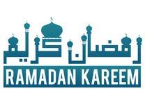 Ramadan Kareem text in Arabic and English Stock Photography