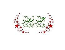 Ramadan Kareem, vacances traditionnelles musulmanes de fitr d'Al d'Eid Eid Mubarak illustration stock