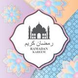 Ramadan Kareem Wallpaper-Designschablone lizenzfreie abbildung