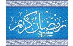 Ramadan kareem z kwiatem obramiającym tradycyjnymi wzorami Ilustracja Wektor