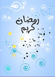 Ramadan kareem1 Stock Image