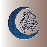 ramadan karim royaltyfria bilder