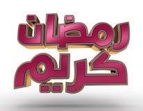 Ramadan Karim | Estilizado Fotos de archivo